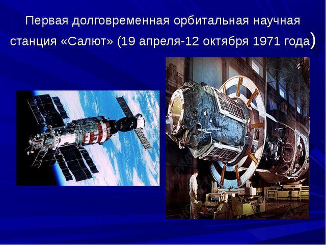 Первая долговременная орбитальная научная станция «Салют» (19 апреля-12 октяб...