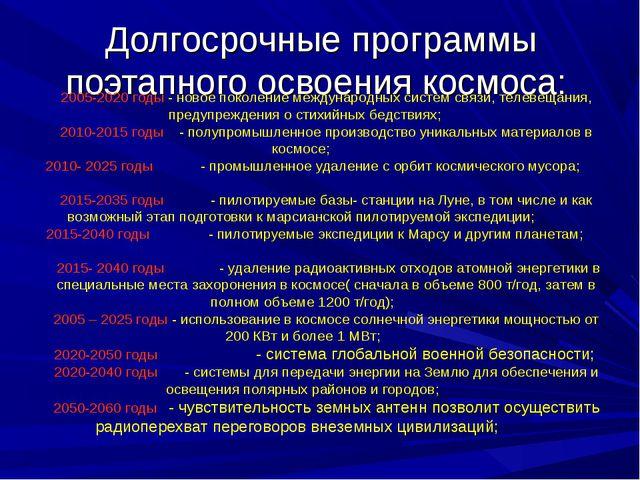 Долгосрочные программы поэтапного освоения космоса: 2005-2020 годы - новое по...