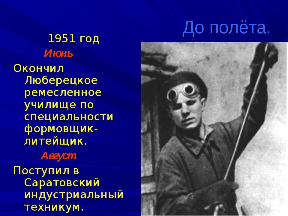 До полёта. 1951 год Июнь Окончил Люберецкое ремесленное училище по специально...
