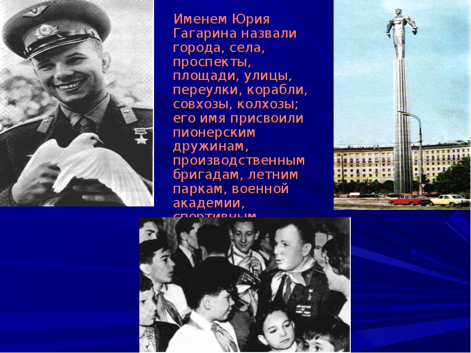 Именем Юрия Гагарина назвали города, села, проспекты, площади, улицы, переул...