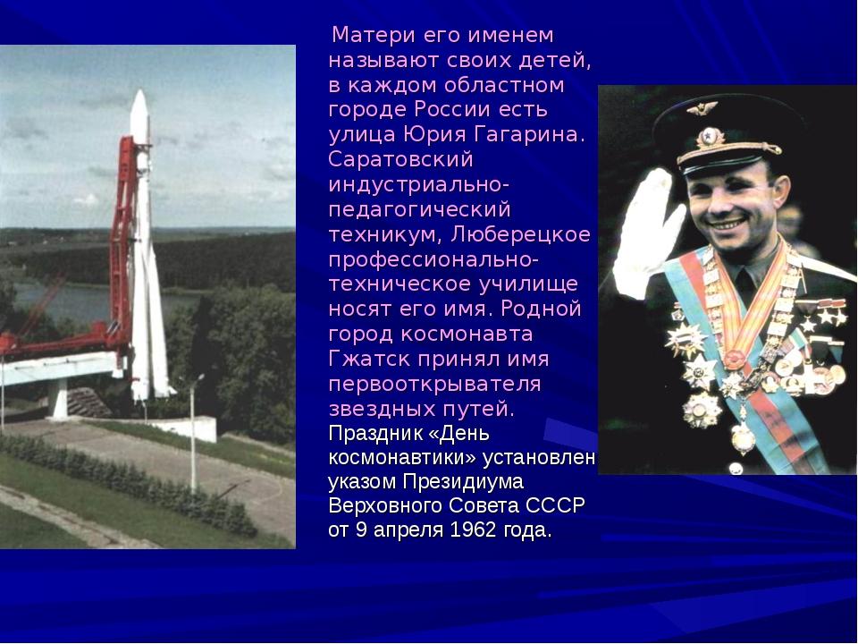 Матери его именем называют своих детей, в каждом областном городе России ест...