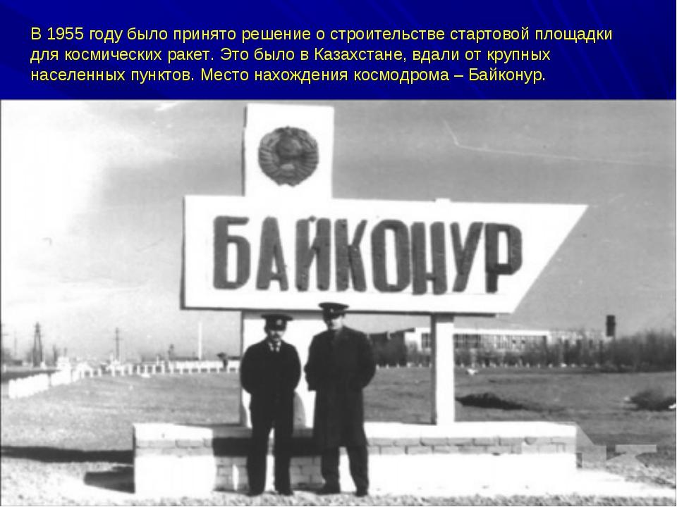 В 1955 году было принято решение о строительстве стартовой площадки для косми...