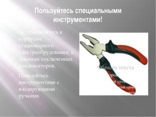Пользуйтесь специальными инструментами! Не прикасайтесь к корпусам стационарн