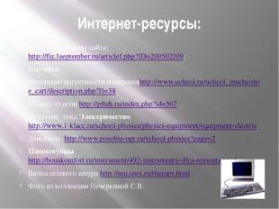 Интернет-ресурсы: Текст со страницы сайта: http://fiz.1september.ru/articlef.