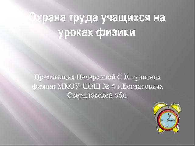 Охрана труда учащихся на уроках физики Презентация Печеркиной С.В.- учителя ф...