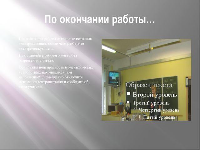 По окончании работы… По окончании работы отключите источник электропитания, п...
