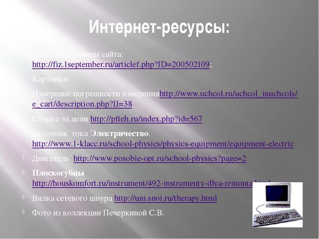 Интернет-ресурсы: Текст со страницы сайта: http://fiz.1september.ru/articlef....