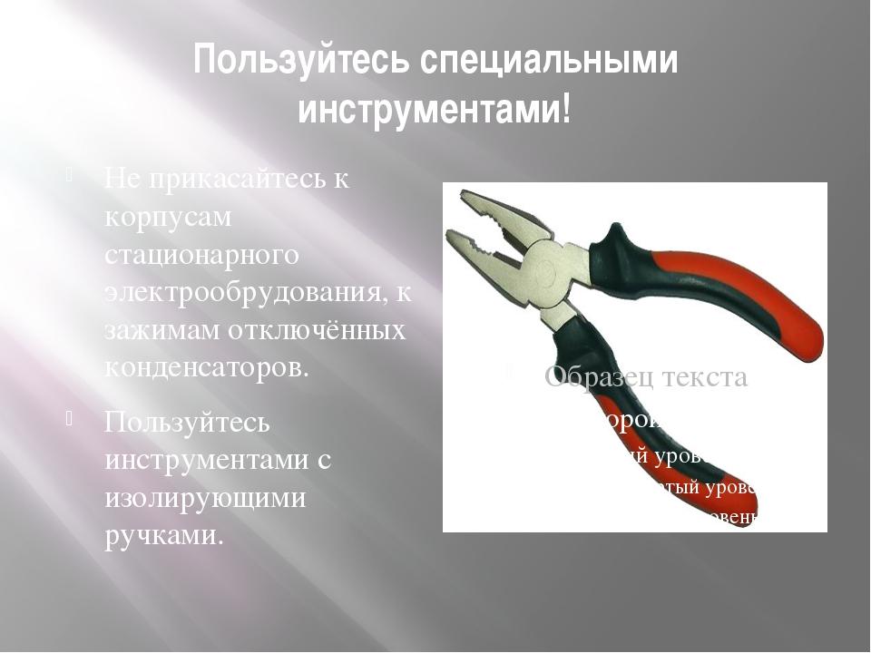 Пользуйтесь специальными инструментами! Не прикасайтесь к корпусам стационарн...