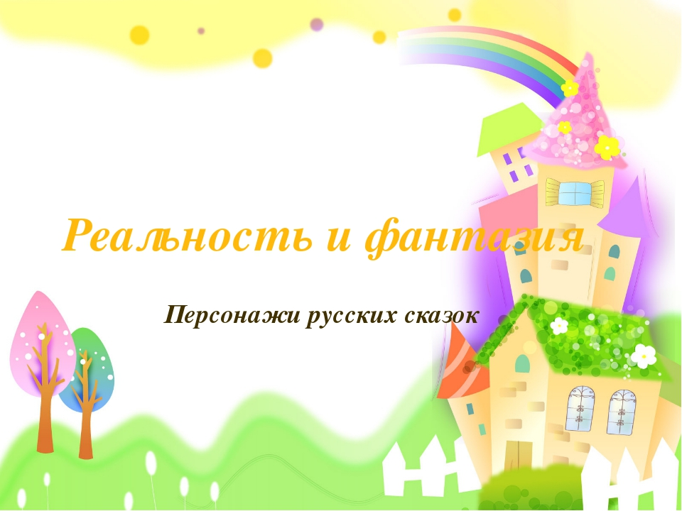 Реальность и фантазия Персонажи русских сказок