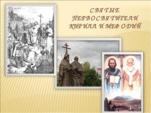 СВЯТЫЕ ПЕРВОСВЯТИТЕЛИ КИРИЛЛ И МЕФОДИЙ