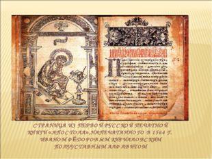 СТРАНИЦА ИЗ ПЕРВОЙ РУССКОЙ ПЕЧАТНОЙ КНИГИ «АПОСТОЛА»,НАПЕЧАТАННОГО В 1564 Г.