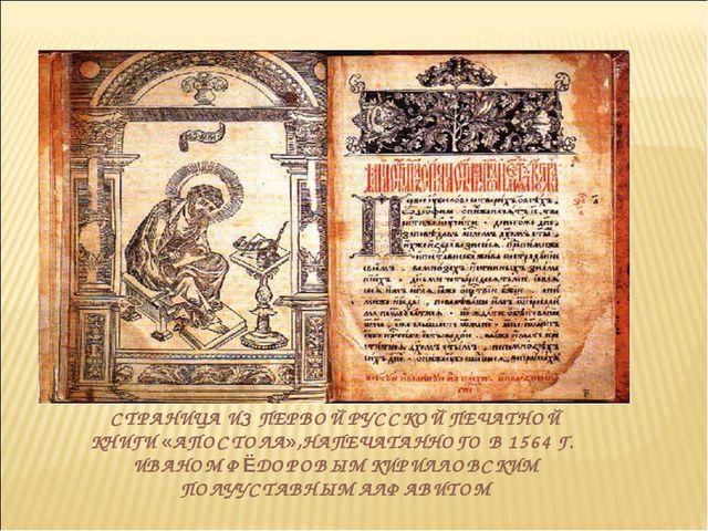 СТРАНИЦА ИЗ ПЕРВОЙ РУССКОЙ ПЕЧАТНОЙ КНИГИ «АПОСТОЛА»,НАПЕЧАТАННОГО В 1564 Г....