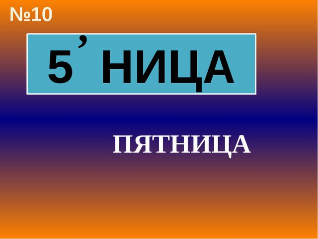 5 НИЦА , ПЯТНИЦА №10