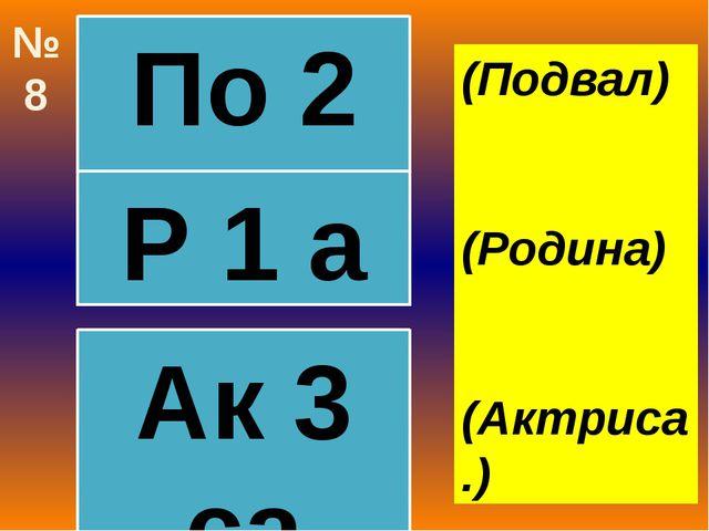 По 2 л Р 1 а Ак 3 са (Подвал) (Родина) (Актриса.) №8