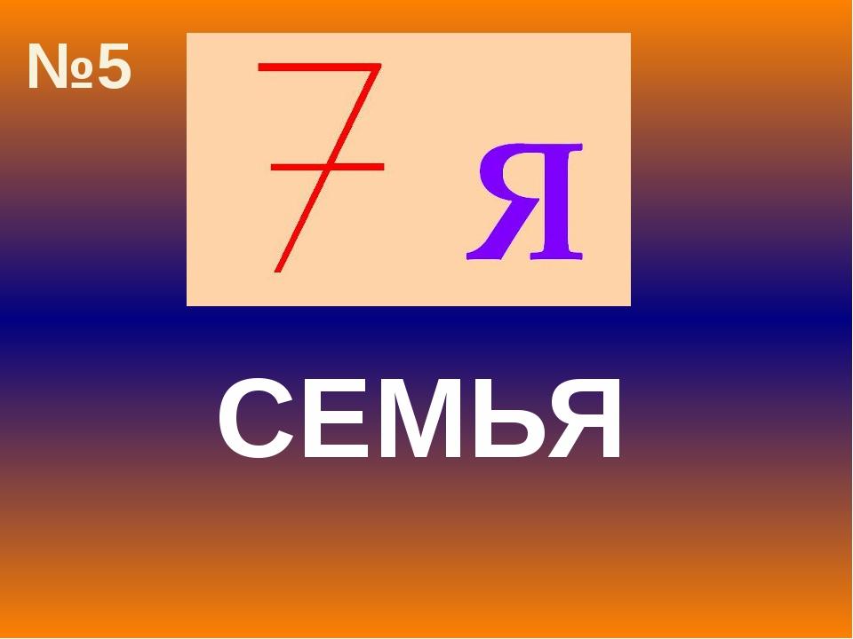 СЕМЬЯ №5
