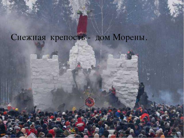 Снежная крепость - дом Морены.