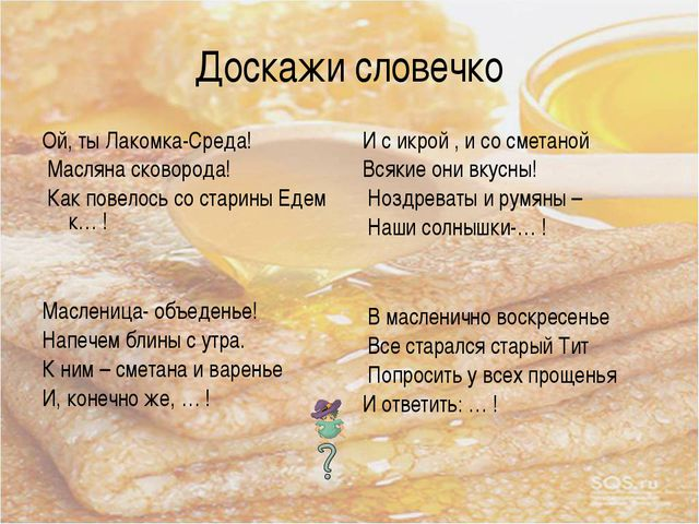 Ой, ты Лакомка-Среда! Масляна сковорода! Как повелось со старины Едем к… ! Ма...