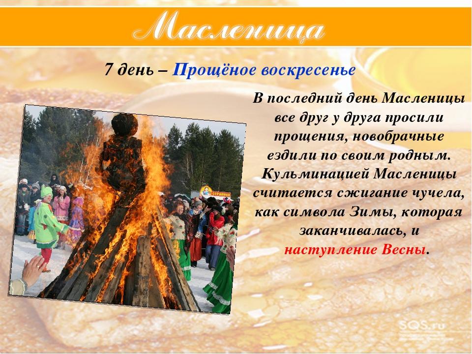 7 день – Прощёное воскресенье В последний день Масленицы все друг у друга про...