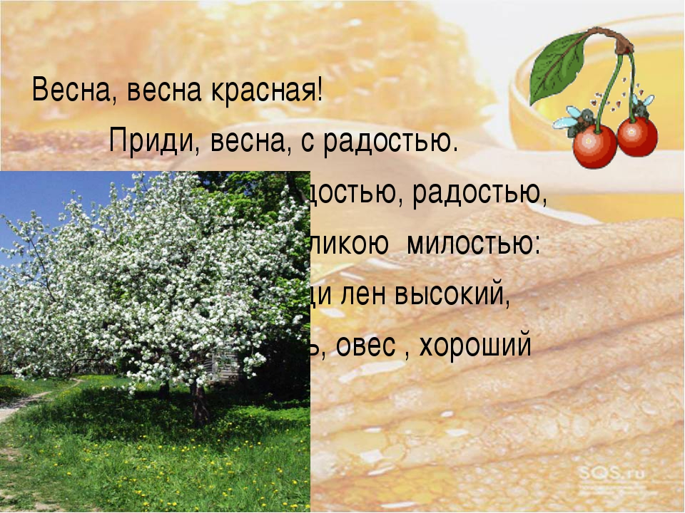Весна, весна красная! Приди, весна, с радостью. С радостью, радостью, С велик...