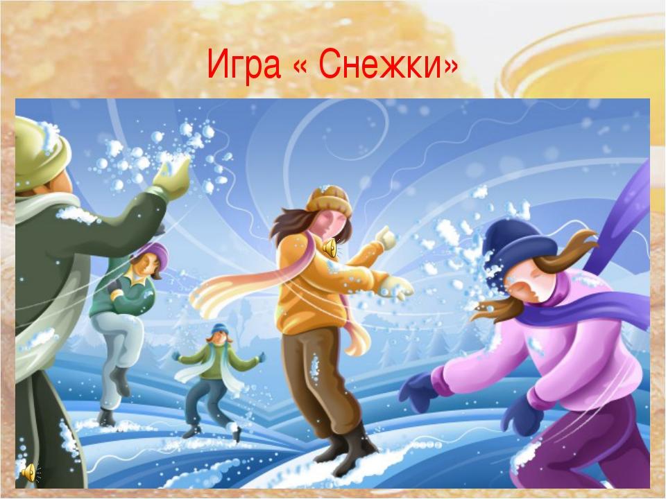 Игра « Снежки»