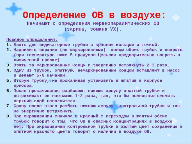 Определение ОВ в воздухе: Начинают с определения нервнопаралитических ОВ (зар...