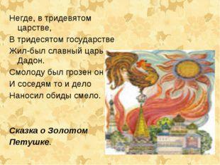 Негде, в тридевятом царстве, В тридесятом государстве Жил-был славный царь Да