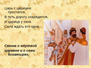 Царь с царицею простился, В путь дорогу снарядился, И царица у окна Села ждат