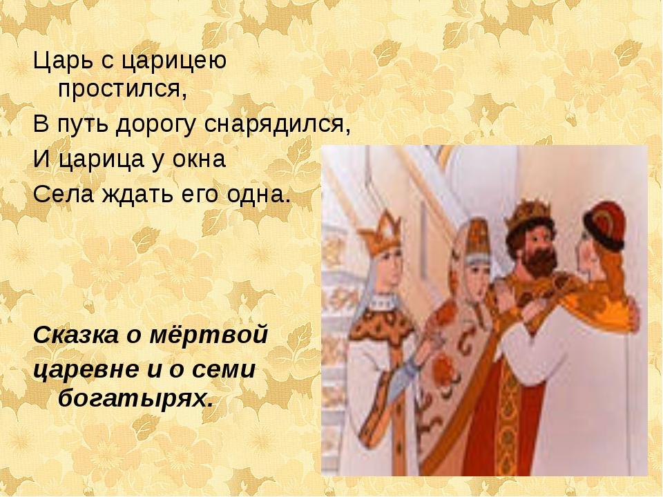 Царь с царицею простился, В путь дорогу снарядился, И царица у окна Села ждат...