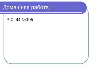 Домашняя работа С. 44 №195