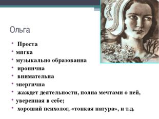 Ольга Проста мягка музыкально образованна иронична внимательна энергична жажд
