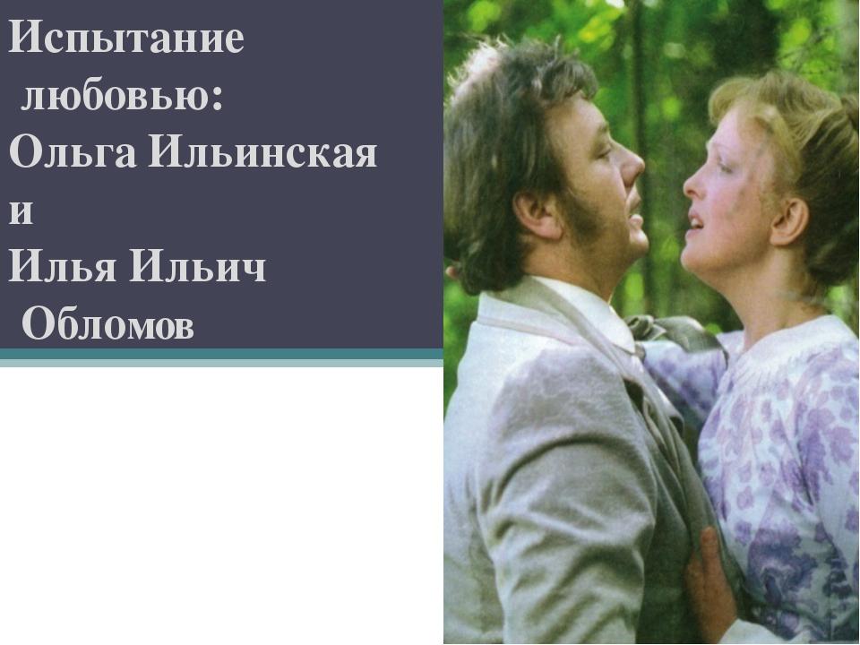 Испытание любовью: Ольга Ильинская и Илья Ильич Обломов