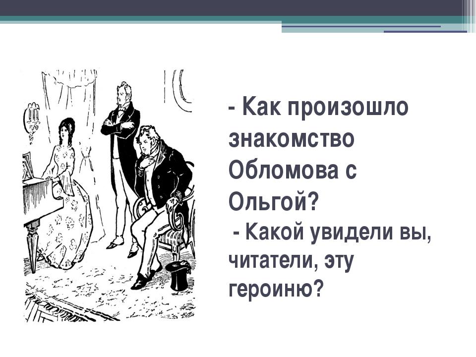 сочинение на тему знакомство обломова с ольгой ильинской
