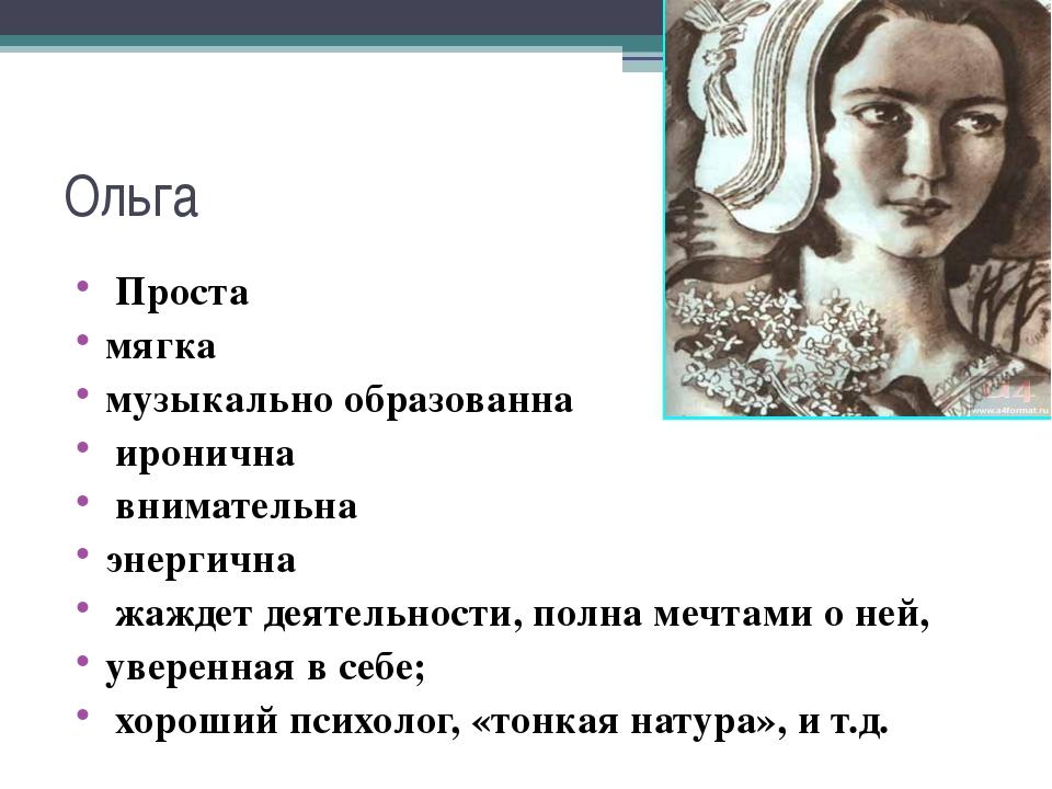 Ольга Проста мягка музыкально образованна иронична внимательна энергична жажд...