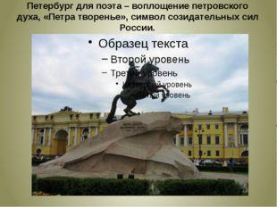 Петербург для поэта – воплощение петровского духа, «Петра творенье», символ с