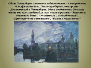 Образ Петербурга занимает видное место и в творчестве Ф.М.Достоевского. Около