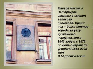 Многие места в Петербурге связаны с именем великого писателя. Среди них – дом