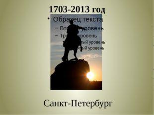 1703-2013 год Санкт-Петербург