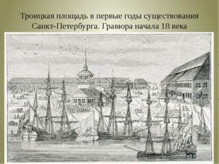 Троицкая площадь в первые годы существования Санкт-Петербурга. Гравюра начала