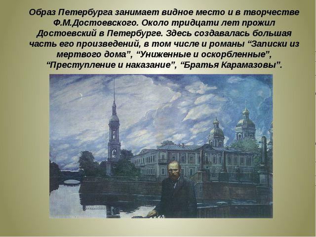 Образ Петербурга занимает видное место и в творчестве Ф.М.Достоевского. Около...