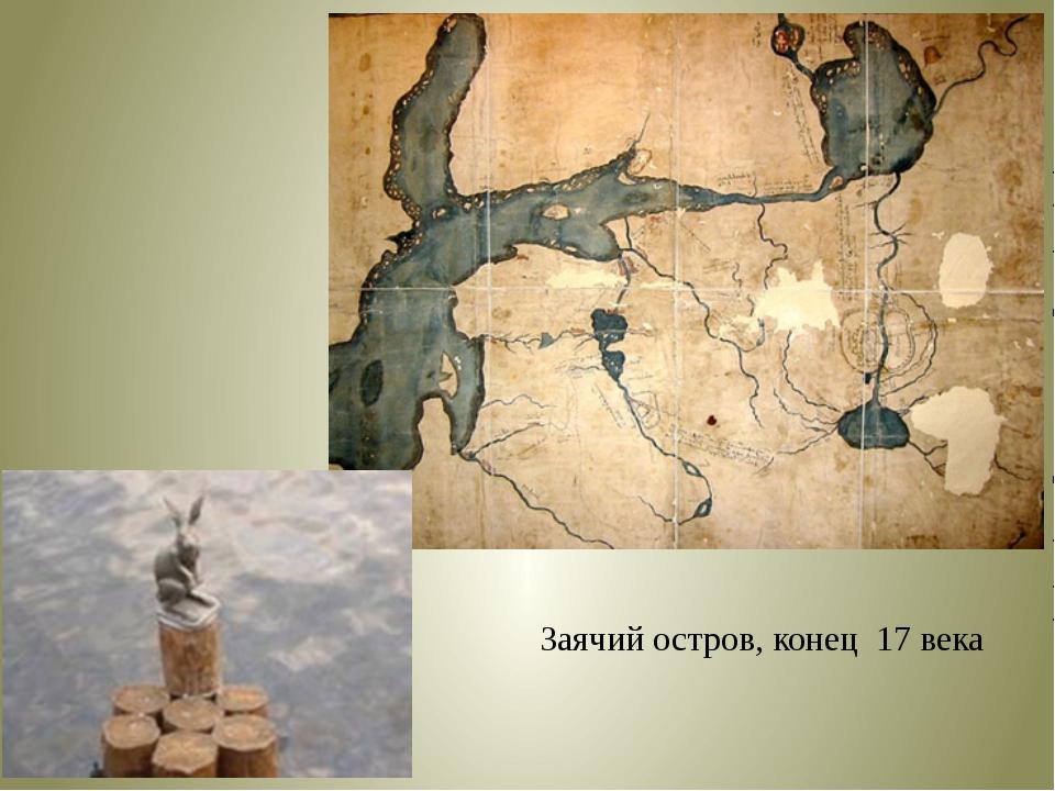 Заячий остров, конец 17 века