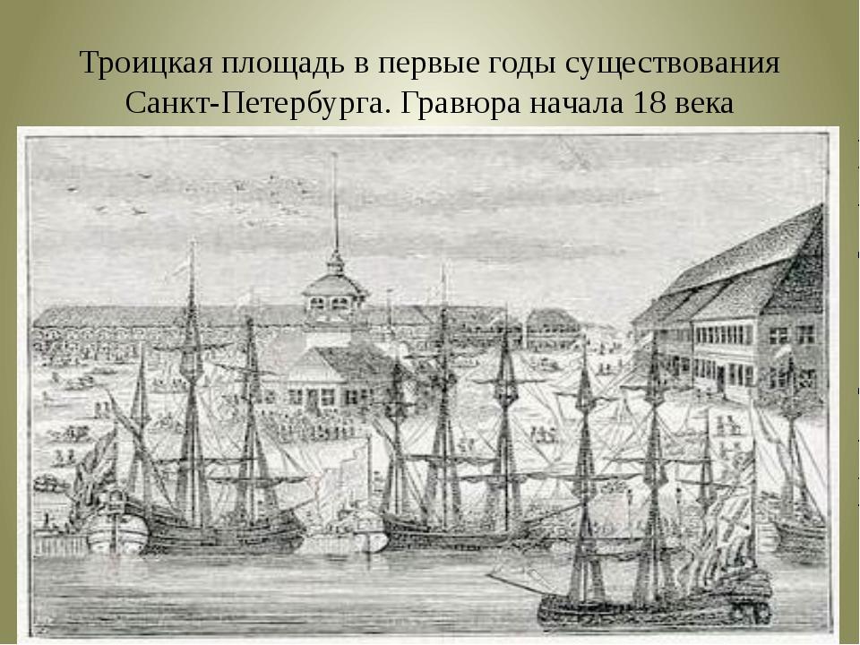 Троицкая площадь в первые годы существования Санкт-Петербурга. Гравюра начала...