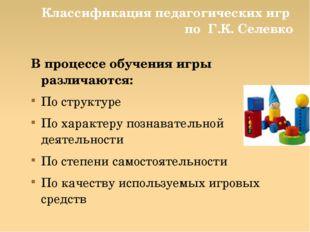 Классификация педагогических игр по Г.К. Селевко В процессе обучения игры раз