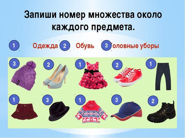 Запиши номер множества около каждого предмета. Одежда Обувь Головные уборы 1...
