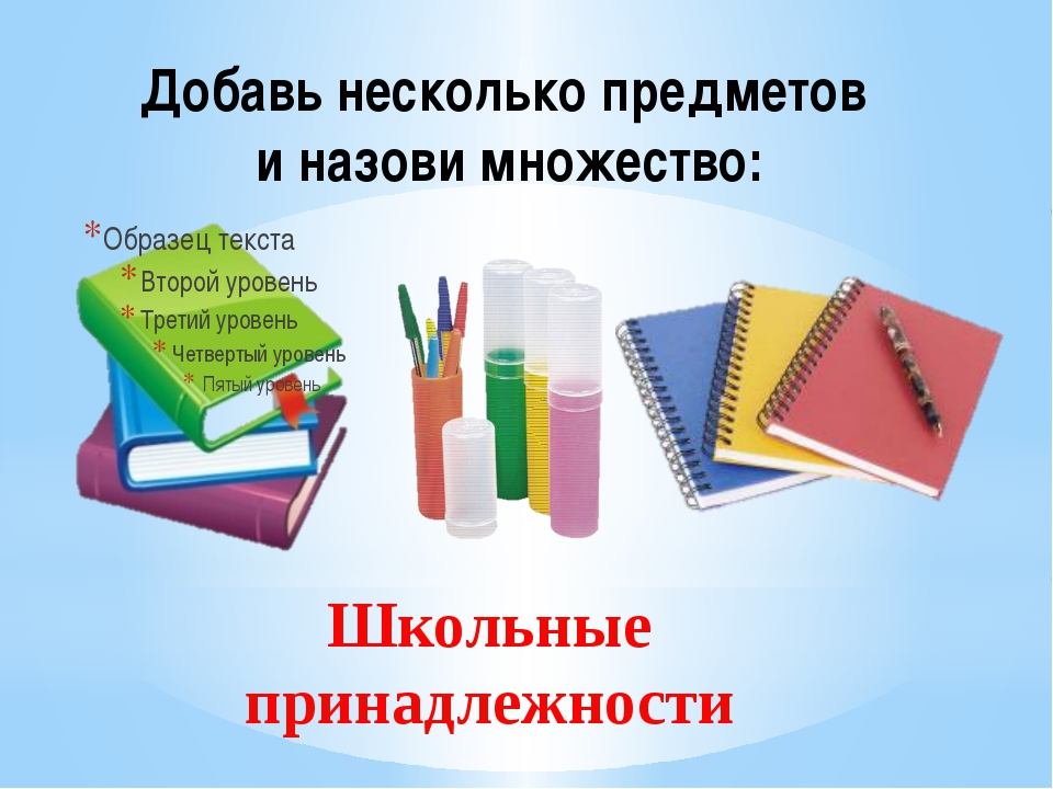 Добавь несколько предметов и назови множество: Школьные принадлежности