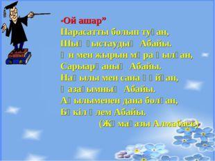 """""""Ой ашар"""" Парасатты болып туған, Шыңғыстаудың Абайы. Ән мен жырын мұра қылған"""