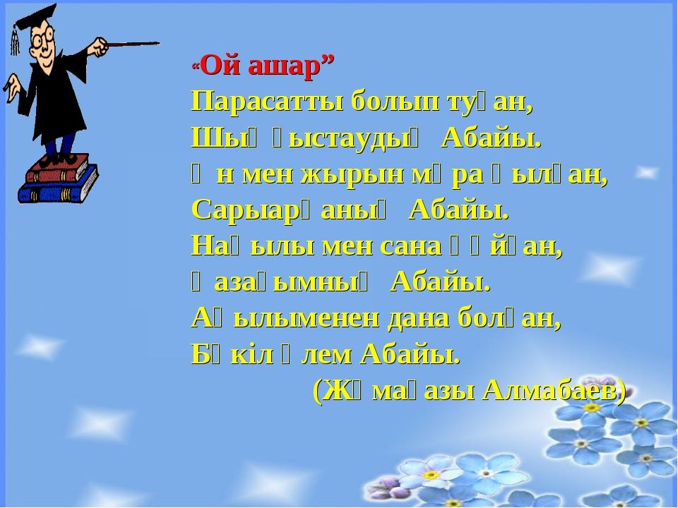 """""""Ой ашар"""" Парасатты болып туған, Шыңғыстаудың Абайы. Ән мен жырын мұра қылған..."""