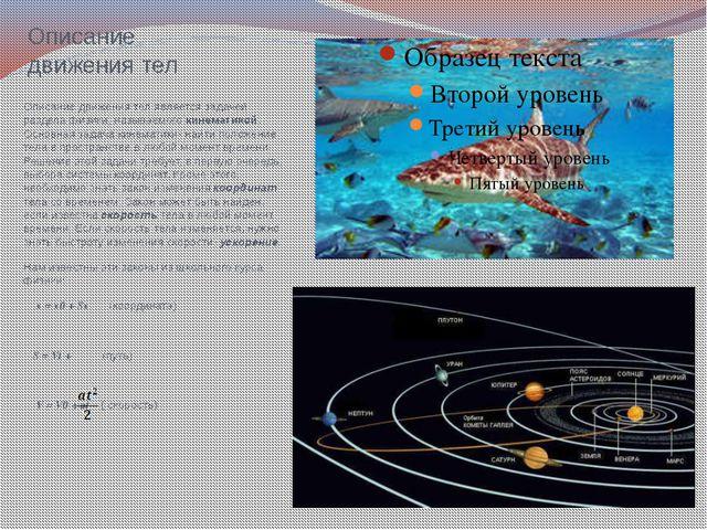 Описание движения тел Описание движения тел является задачей раздела физики,...