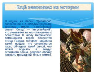 """В одной из песен """"Джангара"""", записанной Б.Я.Владимирцовым, Джангар имеет хара"""