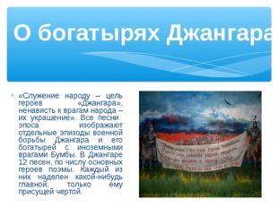 «Служение народу – цель героев «Джангара», ненависть к врагам народа – их укр