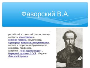 Владимир Андре́евич Фаво́рский— российский и советский график, мастер портр